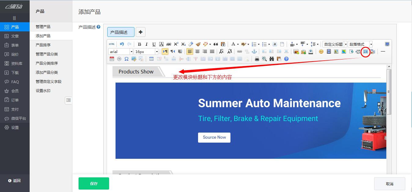 描述模板修改后的内容示例.jpg