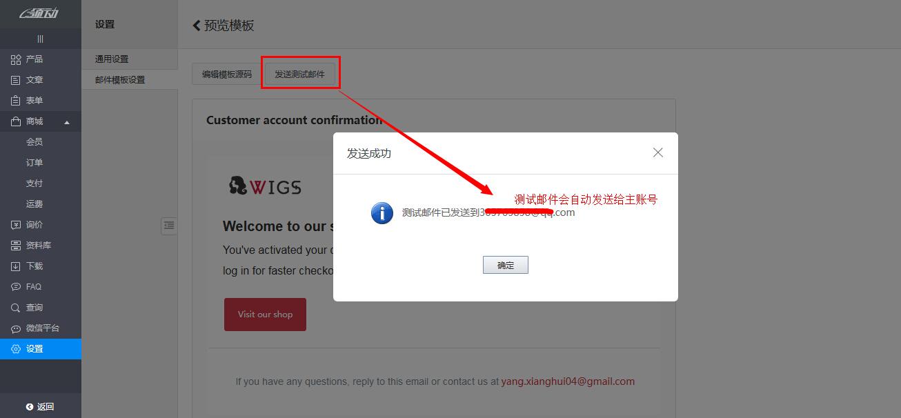 发送测试邮件.jpg
