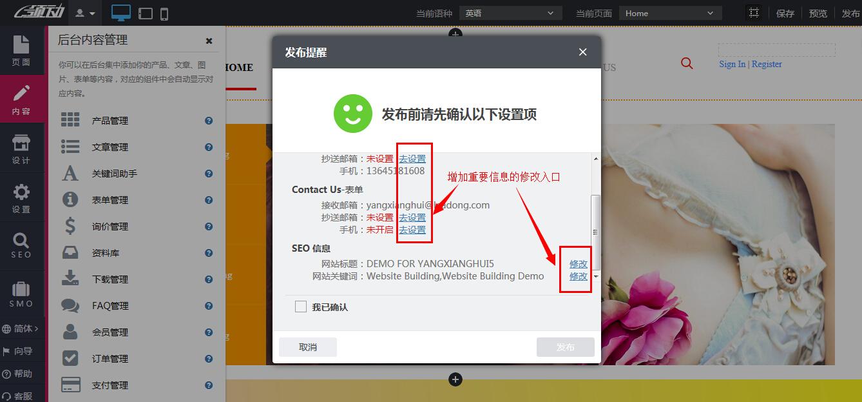 发布弹出层增加修改设置的入口.jpg