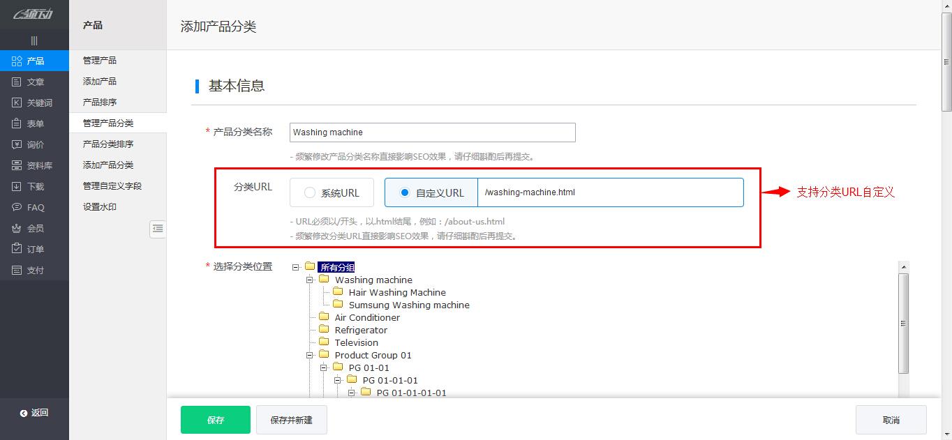 产品分类URL自定义.jpg