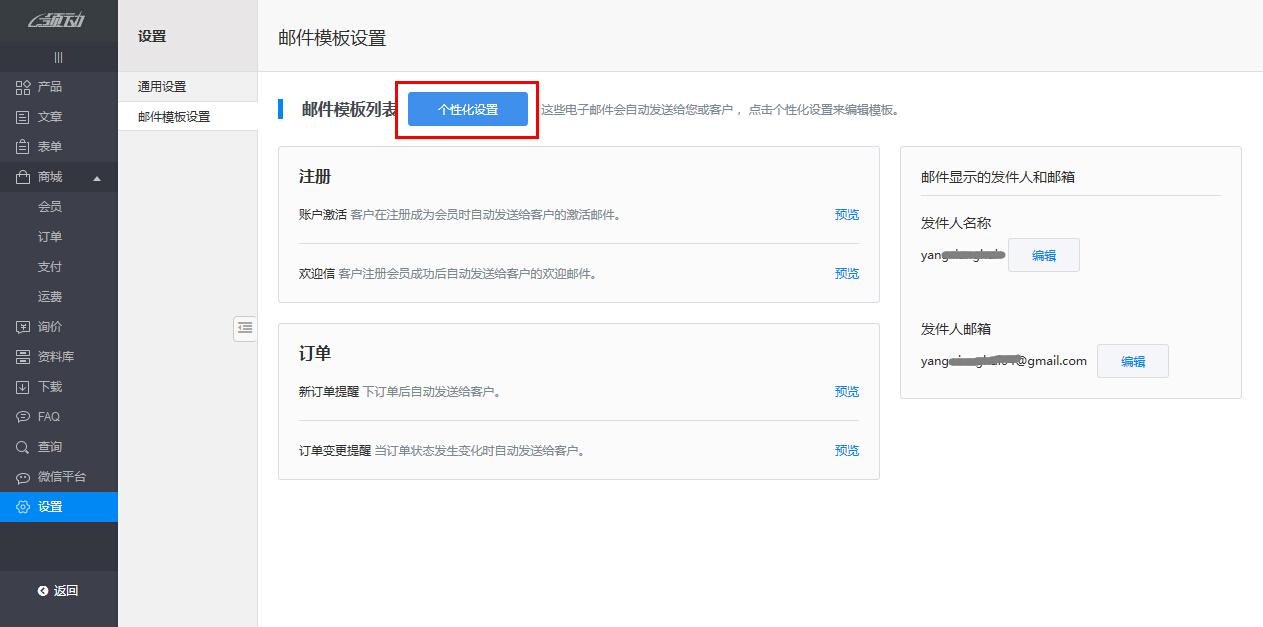 邮件模板列表.jpg