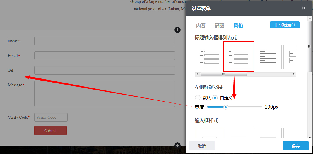 在线表单增加左对齐风格.jpg