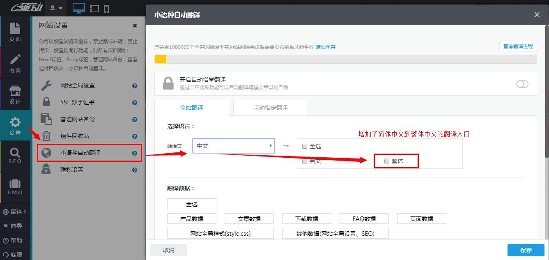 增加从简体中文到繁体中文的翻译入口.jpg
