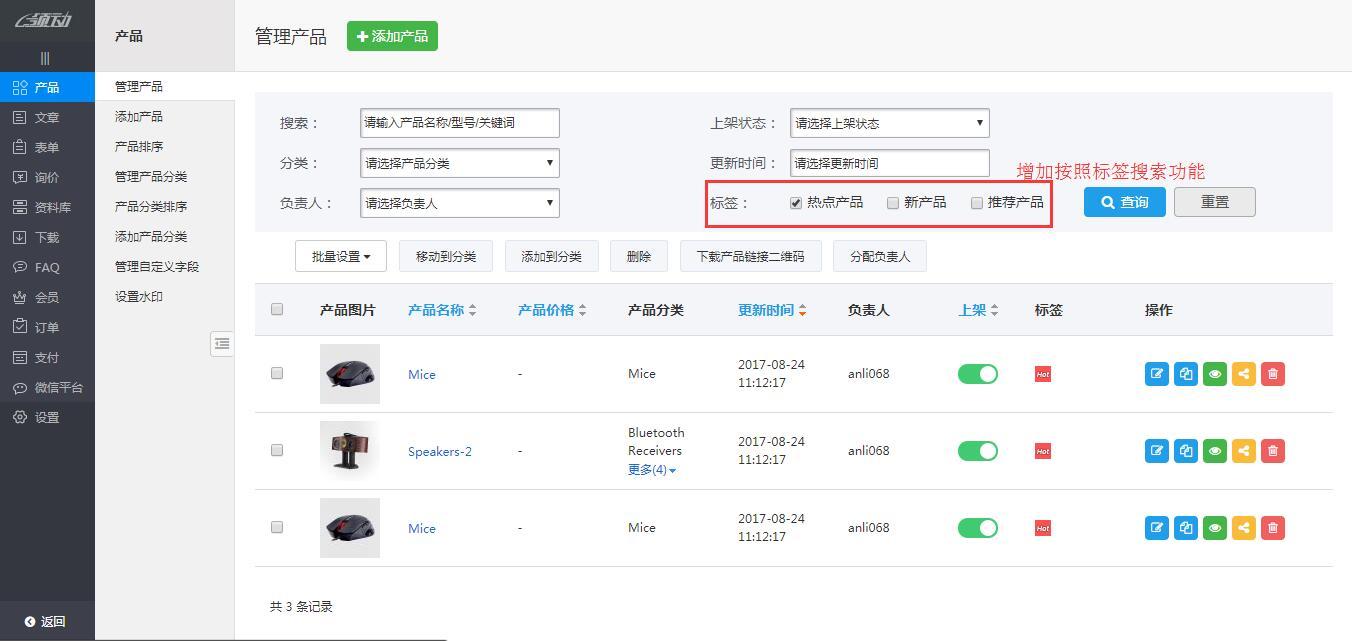 后台产品管理增加按照标签筛选功能.jpg